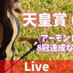 【競馬ライブ配信】1Rから勝負レース!ドキドキの天皇賞(秋)(^^)/