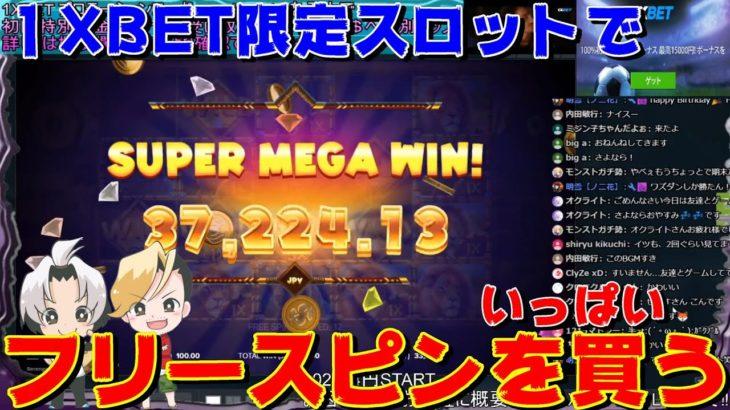【オンラインカジノ】1XBET限定スロットでフリースピンをいっぱい買う!【ノニコム】