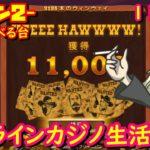 オンラインカジノ生活シーズン2 119日目 【BONSカジノ】