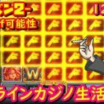 オンラインカジノ生活シーズン2 122日目 【BONSカジノ】