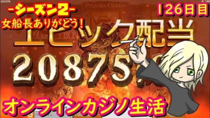オンラインカジノ生活シーズン2- 126日目 -【JOYカジノ】