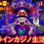 オンラインカジノ生活シーズン2 130日目 【BONSカジノ】