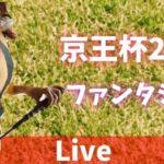 【競馬ライブ配信】競馬実況!京王杯2歳ステークス、ファンタジーステークス(^^)/