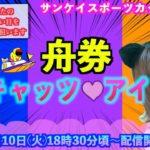 ボートレース大村★アミーナの舟券キャッツ♡アイ!サンケイスポーツカップ〜2日目〜