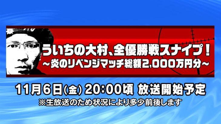 【ボートレース大村×ういち】ういちの大村、全優勝戦スナイプ! 第20戦