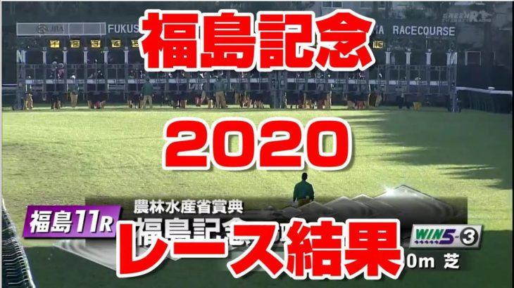 【競馬 超速報 競馬に人生】福島記念 2020 レース結果 【1番人気 ヴァンケドミンゴ】
