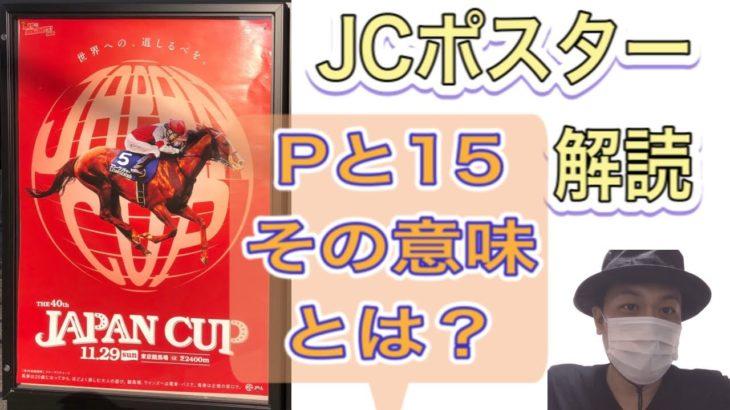 ジャパンカップ2020 ポスター解読その1 競馬予想