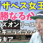 エリザベス女王杯 2020 予想結果 ラッキーライラック ルメール騎手 阪神競馬場