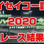 【地方競馬 超速報 競馬に人生】ハイセイコー記念 2020 レース結果 【1番人気  マカベウス ランリョウオー】