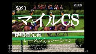 2020 マイルチャンピオンシップ 競馬予想 レースシミュレーション(枠順確定後)