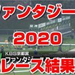 【競馬 超速報 競馬に人生】ファンタジーステークス 2020 レース結果【武豊騎手騎乗の1番人気メイケイエールの結果は?】