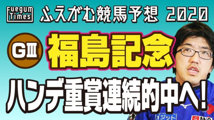 【競馬予想】 2020 福島記念 ハンデ重賞連続的中へ!