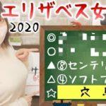 【エリザベス女王杯 2020 予想】波乱の気配・・・【競馬】