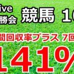 競馬予想2020 10月 祝勝会 【回収率141% 月間回収率プラス 7回目】 Live
