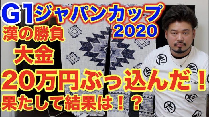 【競馬】ジャパンカップ2020