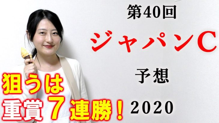【競馬】ジャパンカップ 2020 予想 (京都2歳Sはブログで!) ヨーコヨソー