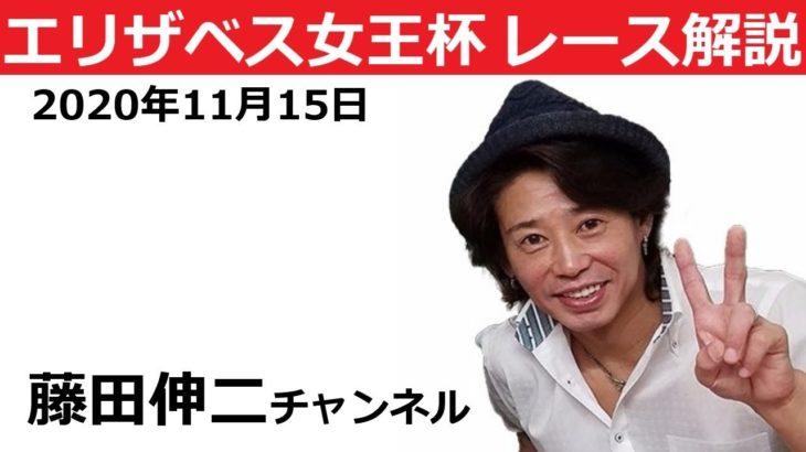 エリザベス女王杯 2020 藤田伸二チャンネル #39 競馬ライブ 競馬予想