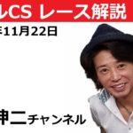 マイルチャンピオンシップ 2020 藤田伸二 チャンネル #41 競馬ライブ 競馬予想
