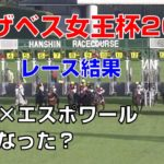 【競馬】エリザベス女王杯2020レース結果(武豊×エスポワールで出走)