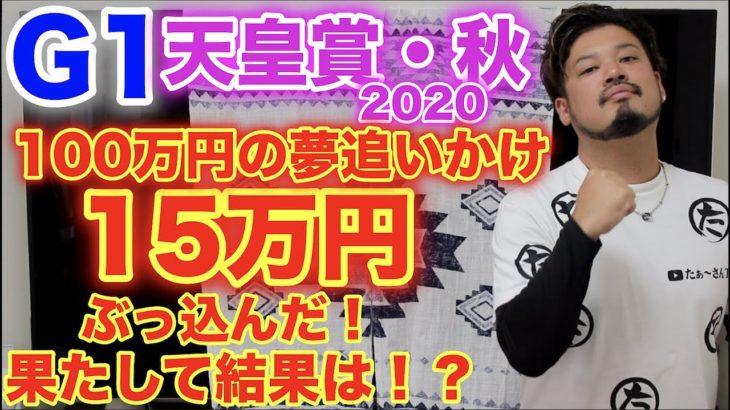 【競馬】天皇賞・秋2020