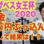 【競馬】エリザベス女王杯2020