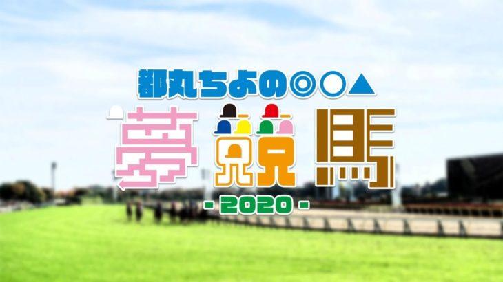 都丸ちよの夢競馬2020【マイルチャンピオンシップ 予想/ウイニングポスト9 2020 ゲーム実況】(第61回)