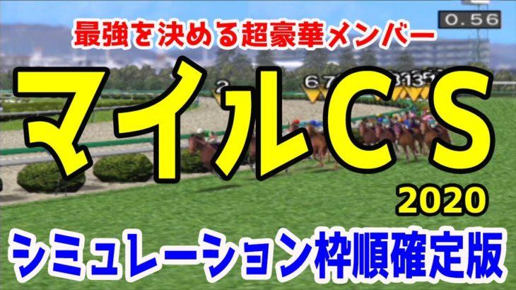 2020 マイルチャンピオンシップ シミュレーション 枠順確定【競馬予想】マイルCS