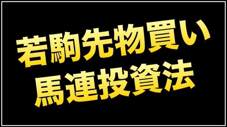 【競馬】2020年11月13日/阪神10R<摩耶ステークス>