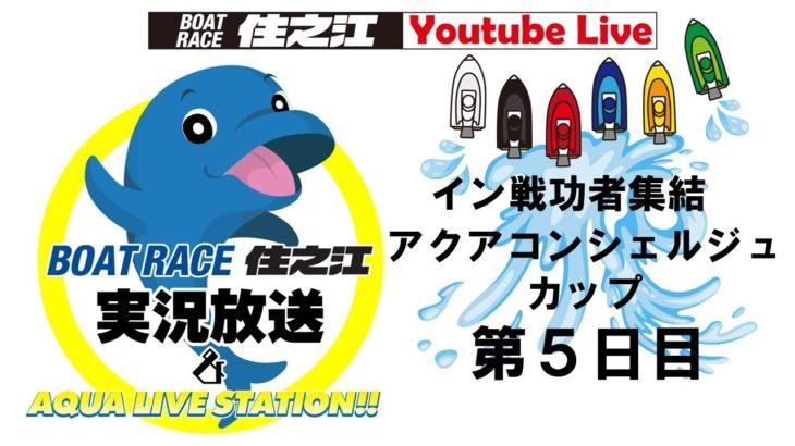 ボートレース住之江実況放送(2020/11/26)