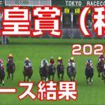 【競馬】天皇賞秋2020:レース結果(アーモンドアイ8冠達成なるか?武豊騎手はキセキに騎乗)