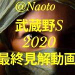 【武蔵野ステークス2020】予想実況【Mの法則による競馬予想】