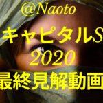 【キャピタルステークス2020】予想実況【Mの法則による競馬予想】