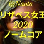 【エリザベス女王杯2020予想】ノームコア【Mの法則による競馬予想】