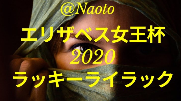 【エリザベス女王杯2020予想】ラッキーライラック【Mの法則による競馬予想】
