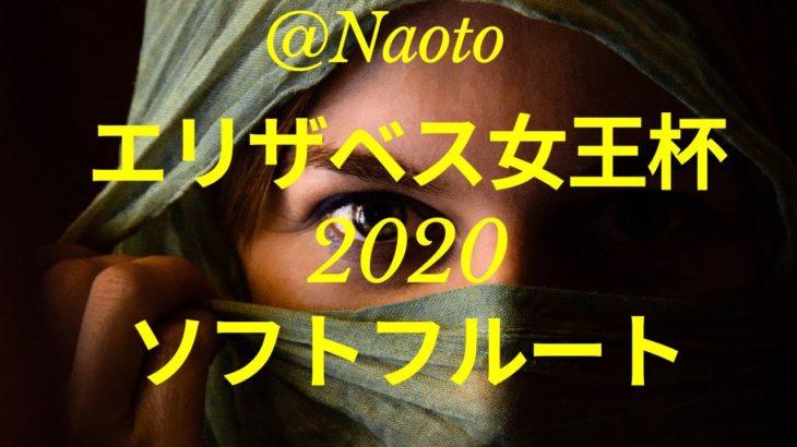 【エリザベス女王杯2020予想】ソフトフルート【Mの法則による競馬予想】