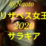 【エリザベス女王杯2020予想】サラキア【Mの法則による競馬予想】