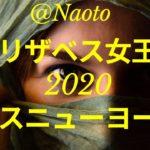 【エリザベス女王杯2020予想】ミスニューヨーク【Mの法則による競馬予想】
