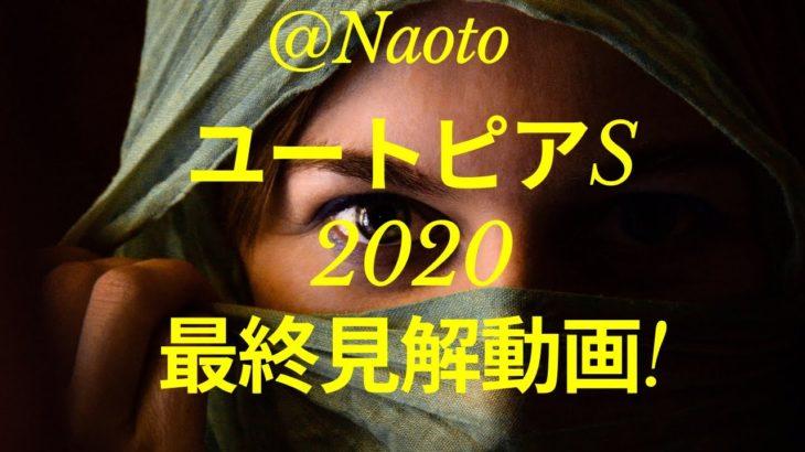 【ユートピアステークス2020】予想実況【Mの法則による競馬予想】