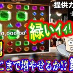 【第2弾】1万円からオンラインカジノで増やすぞ!【ゲムボナンザ】