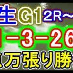 【競艇・ボートレース】22万勝負!!桐生G1第2R~第12R「1-3-26」万張り2点賭け!!