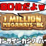 2680倍勝利!?オンラインカジノ 1 Million Megaways