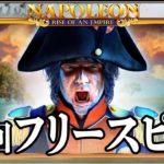【ナポレオン】あの激アツスロットで2回のフリースピン!〜平日毎日投稿目指します〜【BONS】
