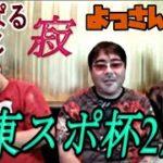 よっさん 競馬 東スポ杯2歳S(G3)お通夜会場はこちら withぱるぱる、せいじ  11/23