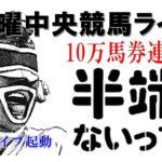 【京王杯2歳ステークス】土曜中央競馬TEKKENライブが半端ないって!