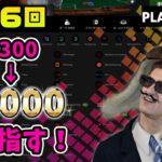 【オンラインカジノ】$300→$1000を目指す!第1回はREKILL!ホラー系スロット実践「PLAY🎲AMO」