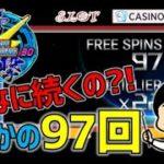 新作スロット「雷撃ライジング×30」を紹介!【オンラインカジノ】【カジノシークレット】【RAIGEKI RISING×30】