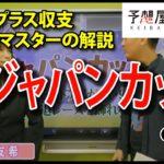 【ジャパンカップ・競馬予想】アーモンドアイ、コントレイル、デアリングタクトが取りこぼす?3強の不安要素と東京芝の馬場で難解な1戦に!