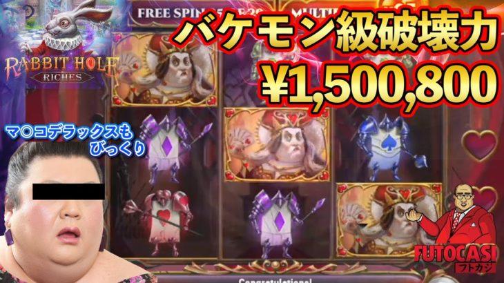 🔥マツコの3カードで150万円超え配当!?このFS熱過ぎる!【オンラインカジノ】【PlaynGO新台!RabbitHole】【フトカジ kaekae】