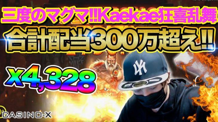 🔥33万のFS購入で一撃218万円の破壊力!【オンラインカジノ】【Warrior Graveyard2】【CASINO-X  kaekae】