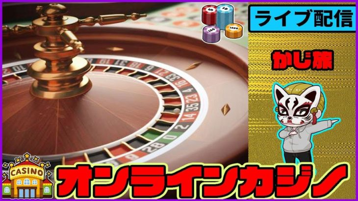 (37)30万負け目前。勝ち方教えてください【オンラインカジノ】